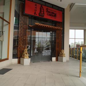 Salón Cantón (Costa del Este)