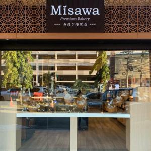 Misawa Bakery (El Dorado)
