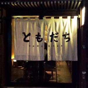 Tomodachi Ramen Bar