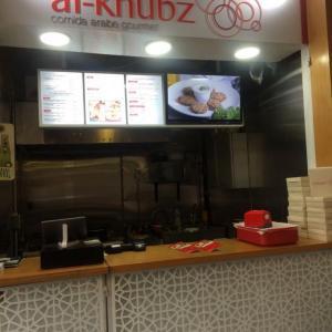 Al Khubz