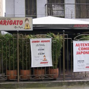 Arigato
