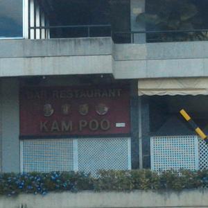 Foto de Kam Poo